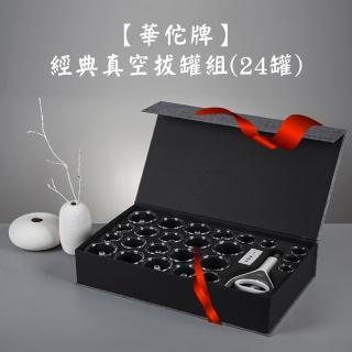 【華佗】華陀經典24杯真空拔罐組