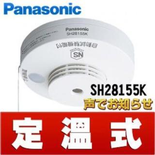 【Panasonic 國際牌】定溫式 語音型住警器 火災警報器(單獨型)