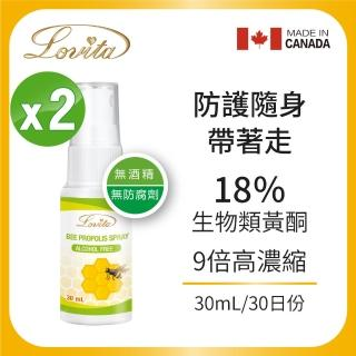【Lovita愛維他】蜂膠噴霧 18%生物類黃酮(30ml/瓶 2入組)