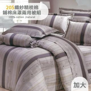 【eyah 宜雅】全程台灣製100%精梳純棉雙人加大床罩兩用被全舖棉五件組(浪漫花語)