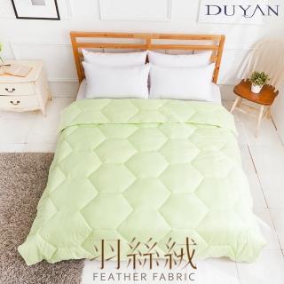 【DUYAN 竹漾】台灣製舒眠羽絲絨冬被/雙人-蘋果綠