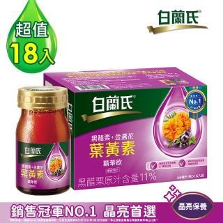 【白蘭氏】黑醋栗+金盞花葉黃素精華飲18入(60ml)