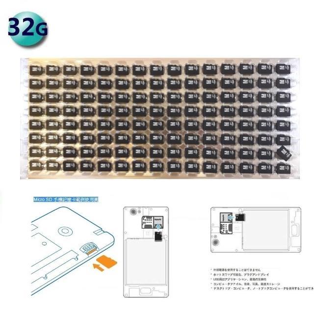 【H C】Micro SD 32GB C10(120入一盤裝)