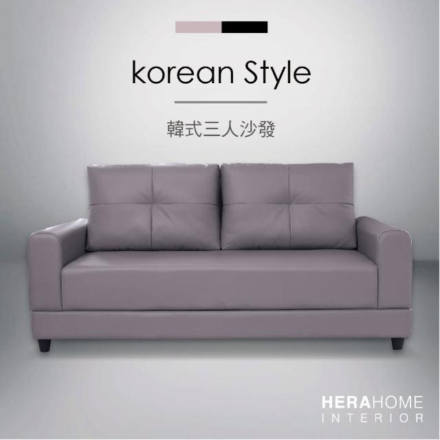 【HERA 赫拉】韓式沙發