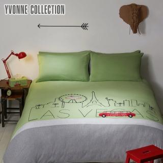 【Yvonne Collection】拉斯維加斯雙人被套+枕套組(草綠)