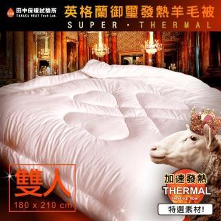 【田中保暖試驗所】英格蘭御璽 2.5Kg 羊毛被 添加發熱纖維 保暖舒適(雙人6x7尺)