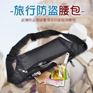 【PS Mall】防盜貼身隱形收納腰包 旅行 收納包(J1011)
