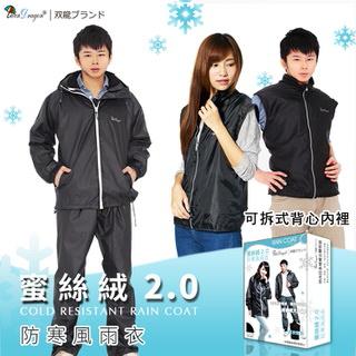 【雙龍牌】新一代蜜絲絨防寒風雨衣機能套裝風衣雨衣(防水外套+雨褲ER416620)