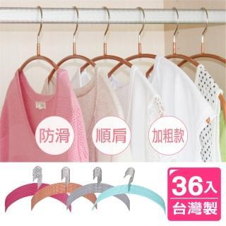 【AXIS 艾克思】高荷重乾濕兩用防滑超輕巧衣架(36入組)