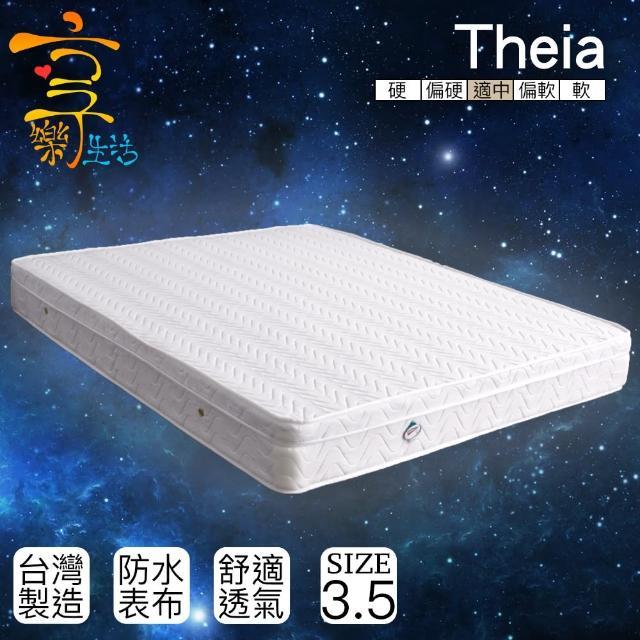 【享樂生活】提亞防潑水蜂巢式三線獨立筒床墊(單人加大3.5X6.2尺)
