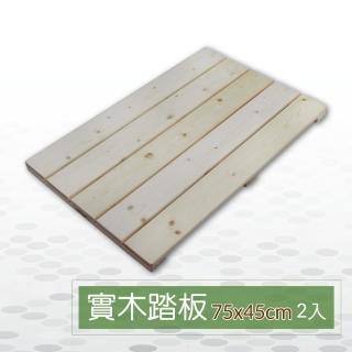 【舒福家居】多功能防滑隔水地板踏板2入(75*45cm)