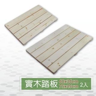 【舒福家居】多功能防滑隔水地板踏板-超值2入(60*36cm+75*45cm)