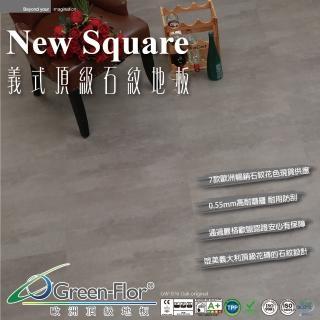 【Green-Flor 歐洲頂級地板】New Square(歐洲簡約石紋花色 免費到府丈量×專業施工服務)
