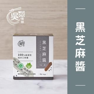 【吳獨麵】純素 黑芝麻醬包 8包入(無毒拌醬、泡麵、拌醬、調味料)