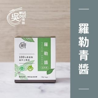 【吳獨麵】五辛素 羅勒醬包 8包入(無毒拌醬、泡麵、拌醬、調味料)