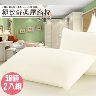 【三浦太郎】超細纖維極致舒柔壓縮枕(超值二入組)