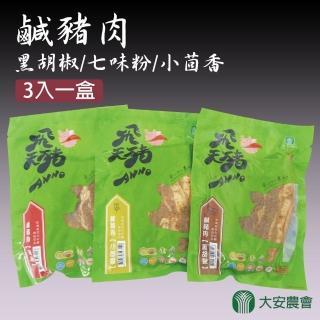 【大安農會】安農鹹豬肉禮盒-黑胡椒-七味粉-小茴香-3入-盒(2盒一組)
