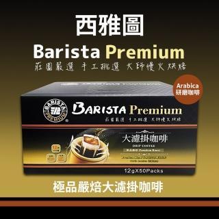 【西雅圖】極品嚴焙大濾掛咖啡(12g*50包/盒)