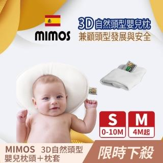 【MIMOS】MIMOS 3D自然頭型嬰兒枕  枕頭+枕套(兩尺寸可選)