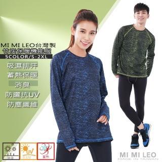 【MI MI LEO】台灣製竹炭保暖機能服(保暖衣#發熱衣#長袖#台灣製造#竹炭#熱賣商品)