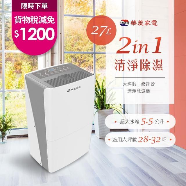【HAWRIN華菱】27L大坪數一級能效清淨除濕機(HPWS-50K)