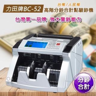 【力田牌】BC-52高階分鈔合計點驗鈔機(台幣人民幣分鈔合計總額)