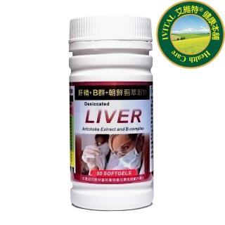 【IVITAL 艾維特】肝精+B群+朝鮮薊萃取物軟膠囊(90粒)