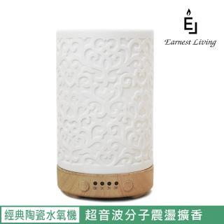 【Elegant Lite】經典陶瓷香氛水氧機(超音波分子震盪香氛擴香水氧機)