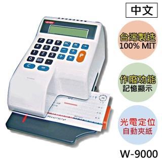【VERTEX 世尚】W-9000 光電+自動夾紙支票機(國字)