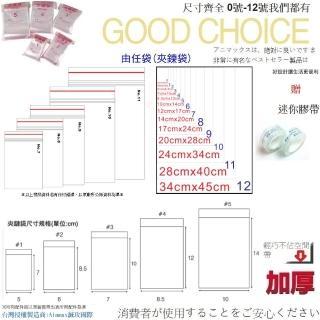 【Ainmax 艾買氏】組合專用 10號夾鏈袋 夾鍊袋 由任袋厚度: 0.04 mm(50入 贈     迷你膠帶)
