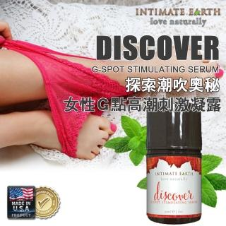 【Intimate Earth】探索潮吹奧秘 女性G點高潮刺激凝露 DISCOVER G-SPOT(喚醒沉睡感官)