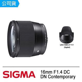 【SIGMA】16mm F1.4 DC DN Contemporary(公司貨)