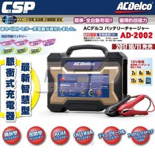 【CSP】ACDelco美國德科 AD-2002 日本銷售第一(汽機車電池充電器 脈衝式充電機 電池活化機)