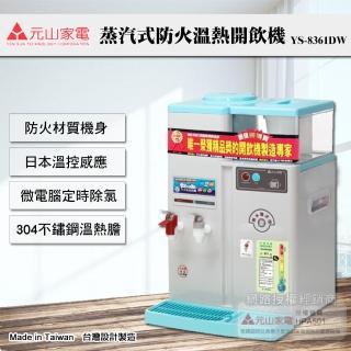 【元山牌】微電腦蒸汽式防火溫熱開飲機(YS-8361DW)/