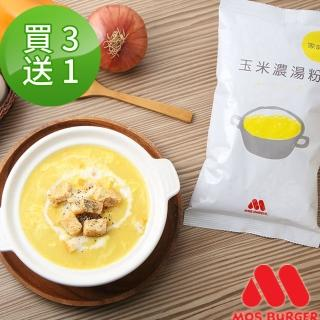 【MOS摩斯漢堡】玉米濃湯粉_家庭號(3送1組)