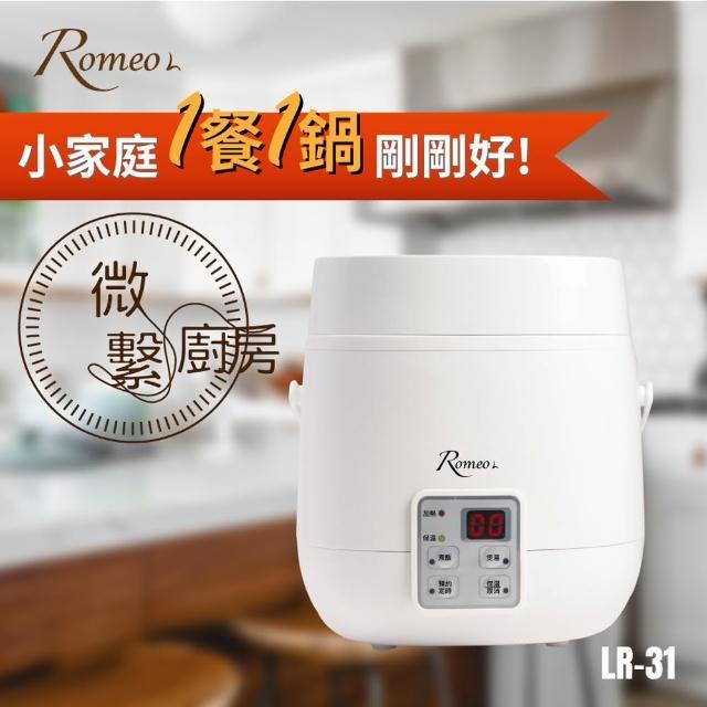 【Romeo L.微繫廚房】多功能微電腦電子鍋 LR-31