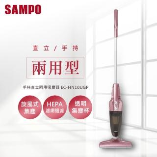 【SAMPO 聲寶】手持直立兩用吸塵器(EC-HN10UGP)