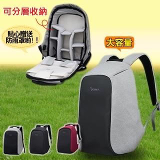 【TengYue】多功能旅行防盜3C相機包(防盜包)