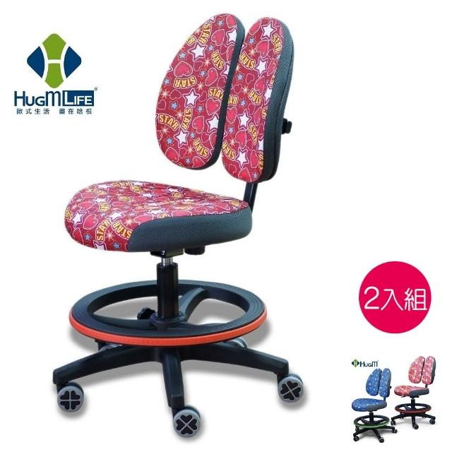 【Flotemp 福樂添】德國HugM哈根 成長雙背椅2入組K-02(藍色或紅色)