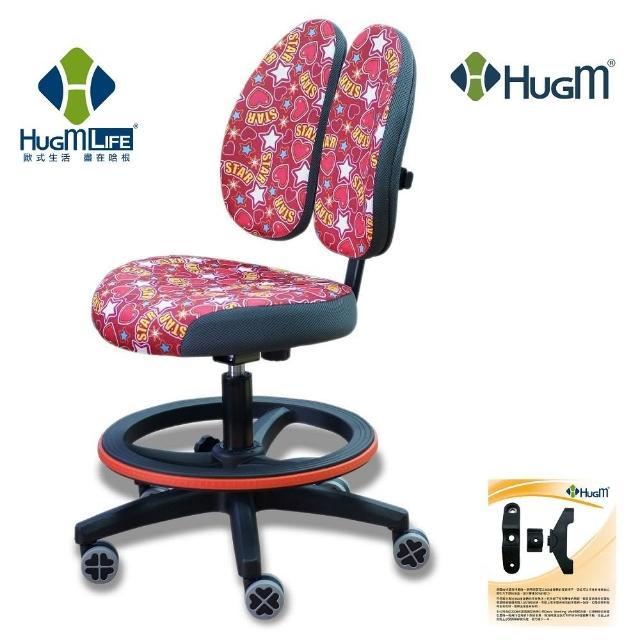 【Flotemp 福樂添】德國HugM哈根 成長雙背椅K-02(藍色或紅色)