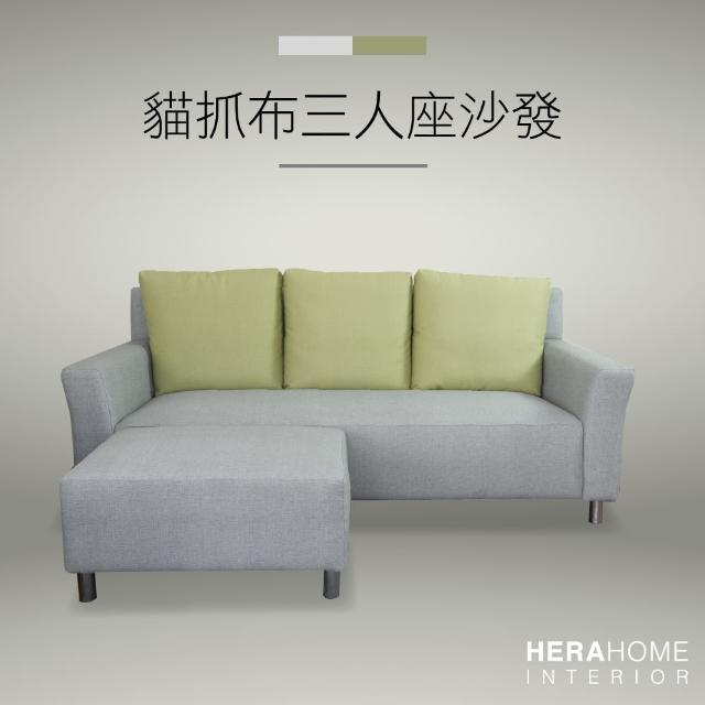【HERA 赫拉】貓抓布三人座沙發(附腳椅)