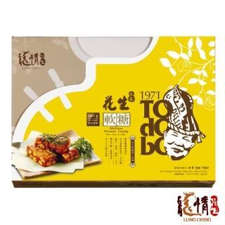 【龍情】花生軟糖20入(桃園伴手禮第一品牌)