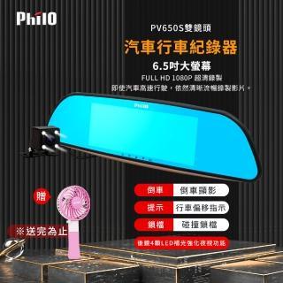 【飛樂】雙鏡頭 6.5吋超大螢幕 安全預警高畫質智慧型行車記錄器(PV650贈後鏡頭組+車用折疊收納箱-普通款)