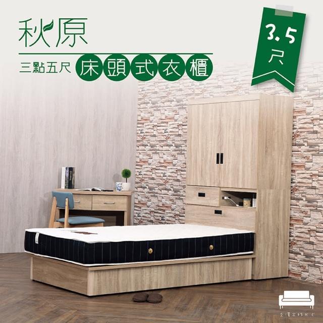 【久澤木柞】秋原3.5尺床頭式衣櫃/