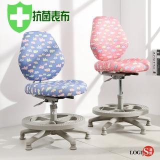 【LOGIS】優化升級款守習兒童椅/成長椅-兩色可選