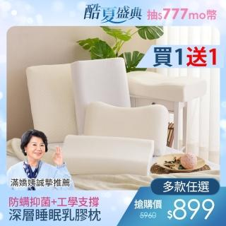 【買1送1】LooCa護頸深度睡眠乳膠枕(五款任選)