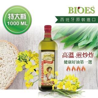 【BIOES 囍瑞】萊瑞黃金100%純芥花油(大容量1000ml-1入 / 中元普渡必備)