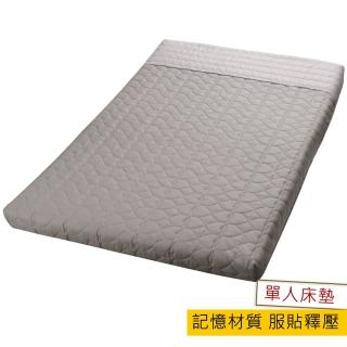 【HOLA】HOLA 好收納鋪棉記憶床墊 單人 時尚灰