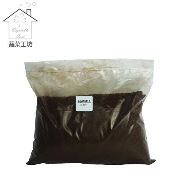 【蔬菜工坊】椰纖土3公升分裝包/