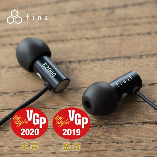 【Final】E2000 耳道式耳機